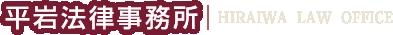平岩法律事務所 HIRAIWA  LAW  OFFICE