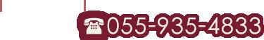 受付時間 9:00~18:00 夜間法律相談可能 ホームページを見たとお伝えください 055-935-4833